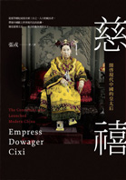 Empress Dowager Cixi Chinese Edition
