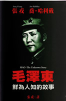 Mao Hong Kong Edition