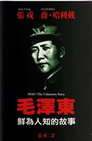 Mao Hong Kong Edition