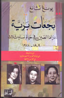 Wild Swans Arabic Edition