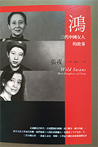 Wild Swans Chinese Edition