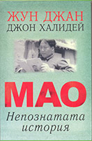 Mao Bulgarian Edition