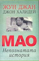 Mao Bulgarian Edition
