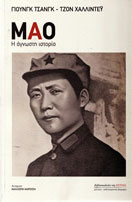 Mao Greek Edition
