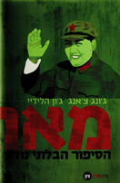 Mao Hebrew Edition
