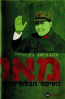 Mao Hebrew Edition