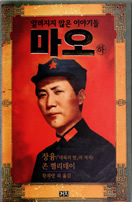 Mao Korean Edition