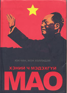 Mao Mongolian Edition
