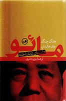 Mao Iranian Edition