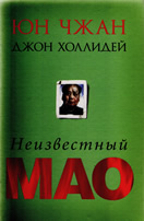 Mao Russian Edition