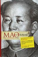 Mao Thai Edition