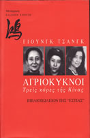 Wild Swans Greek Edition