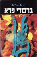 Wild Swans Hebrew Edition