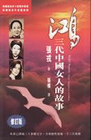 Wild Swans Hong Kong Edition
