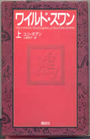 Wild Swans Japanese Edition