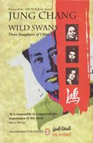 Wild Swans Sinhala Edition