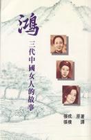 Wild Swans Taiwan Edition