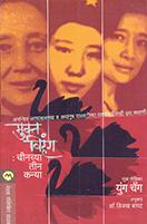Wild Swans Marathi Edition