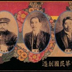 A 1912 postcard showing the three most important founding figures of the Chinese Republic. From left: Li Yuan-hong, Sun Yat-sen, and Huang Xing. The caption reads: 'Congratulations to the creation of the Republic of China.'